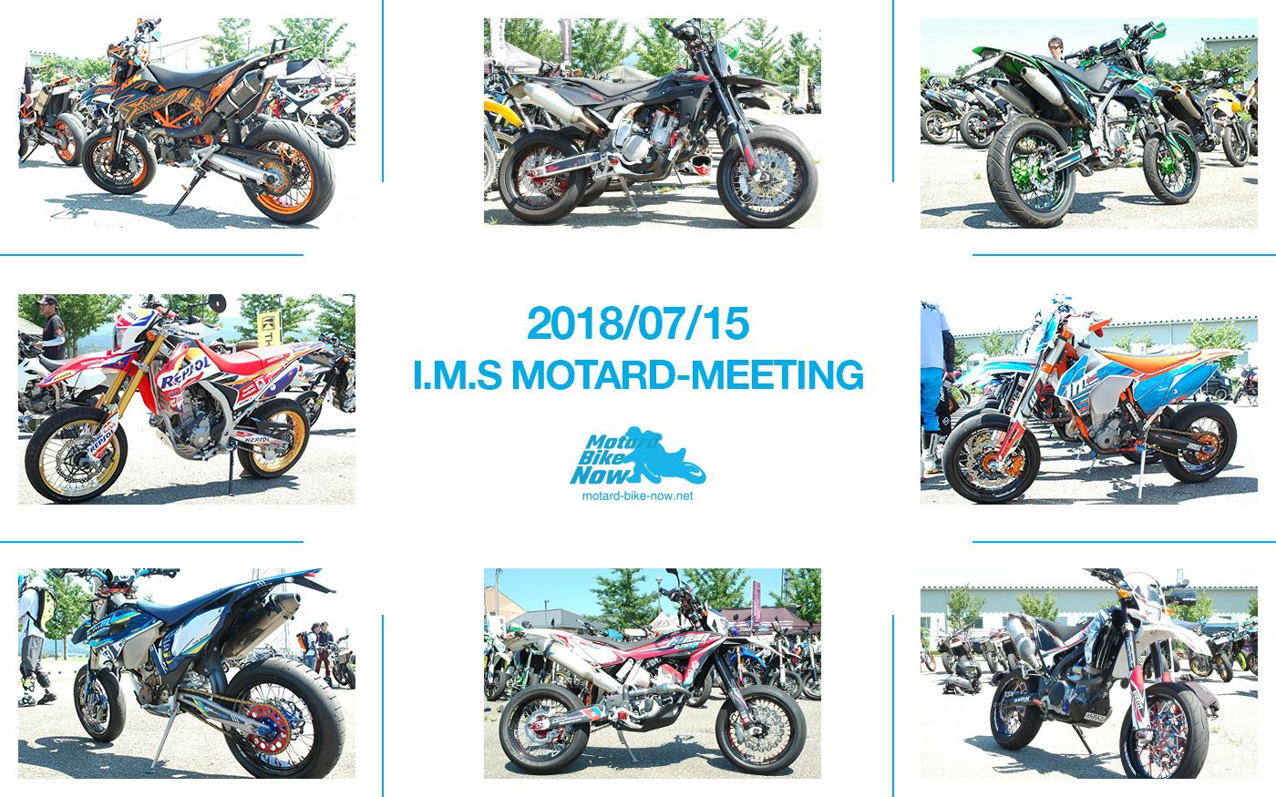 フォトギャラリー 2018/07/15 IMS イシモタストリートミーティング 個々のバイクパート