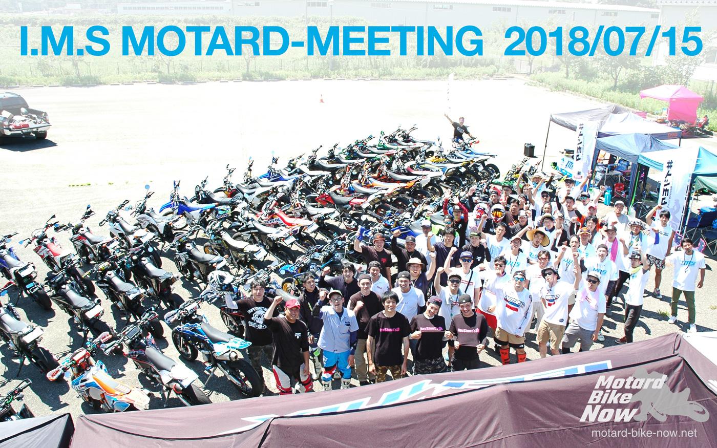IMS Ishikawa Motorcycle Soceity イシモタ モタードミーティング 集合写真 2018/07/15