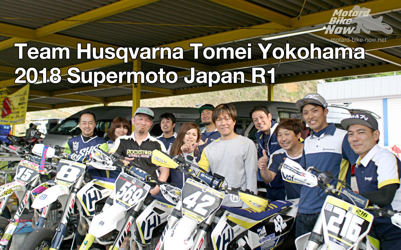 ハスクバーナ東名横浜 チーム写真 2018SMJ R1 茂原ツインサーキット