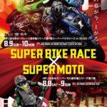 ついに開幕! 2020 全日本スーパーモトR1 スポーツランドSUGO 観戦情報