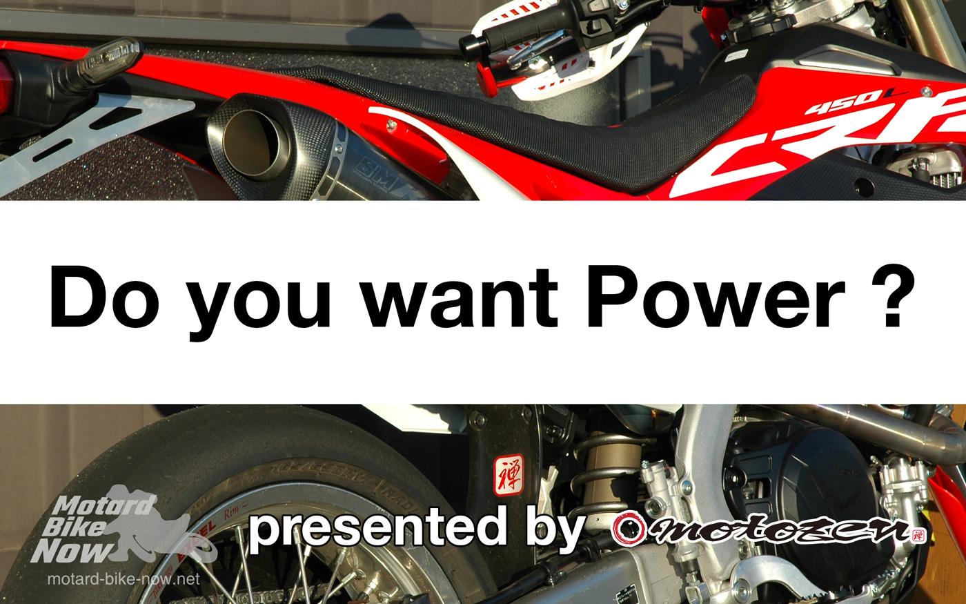 CRF450L ついにフルパワーへ