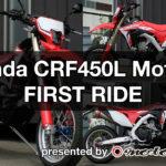 CRF450L モタードに乗りました!CRF450L モタード化プロジェクト番外編 presented by MOTOZEN