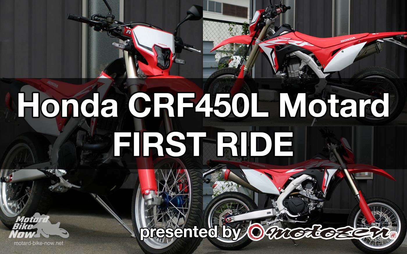 CRF450L モタードに乗ってみました