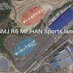 観戦情報 2019 全日本スーパーモトR6 名阪スポーツランド
