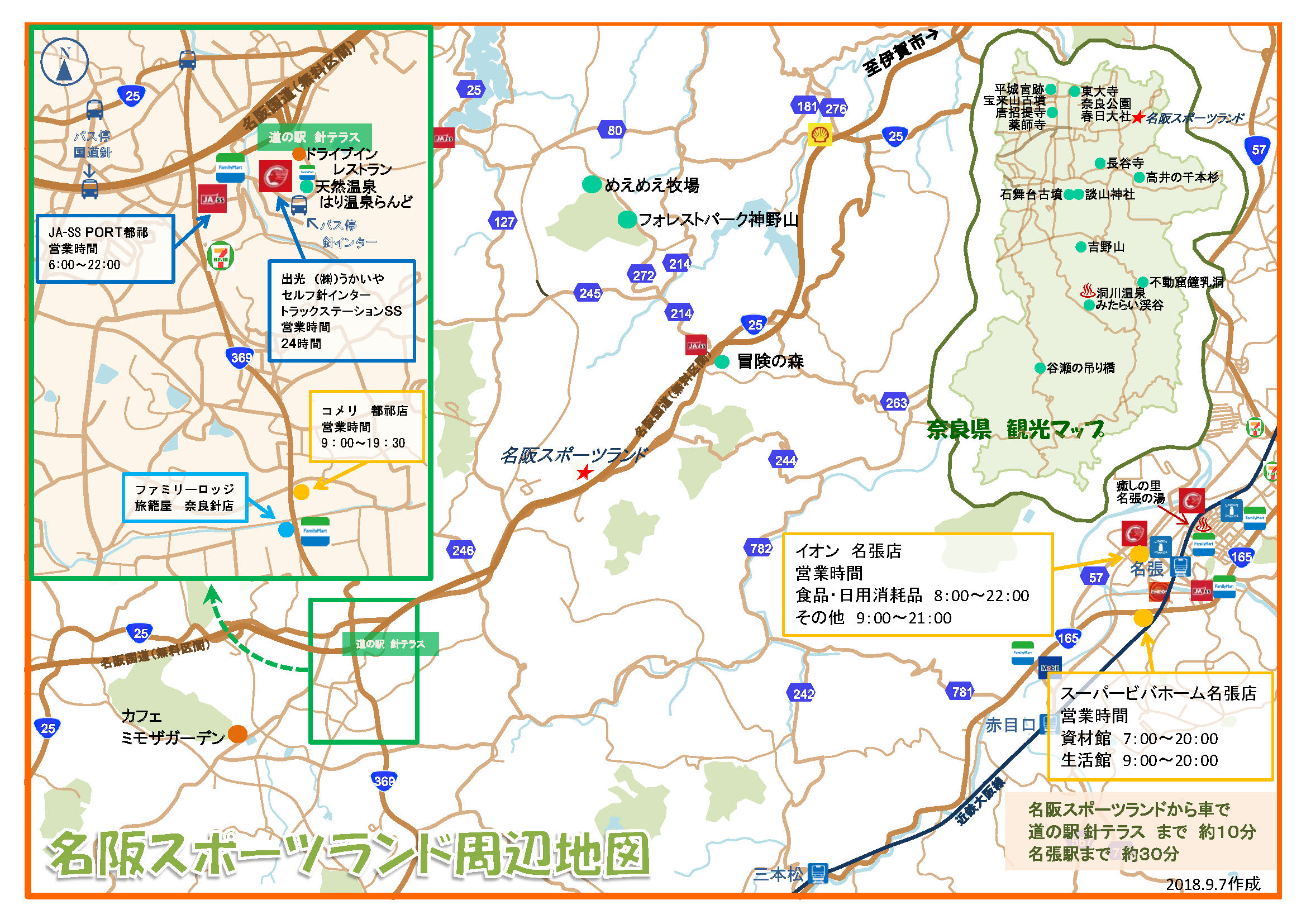 名阪スポーツランド周辺地図