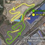 観戦情報 2020 全日本スーパーモトR3 名阪スポーツランド